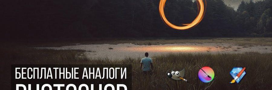3 лучших бесплатных аналогов фотошопа