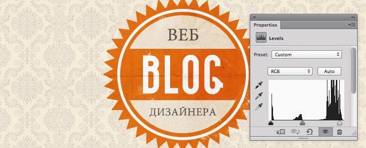 Рисуем ретро-шапку для блога в фотошопе